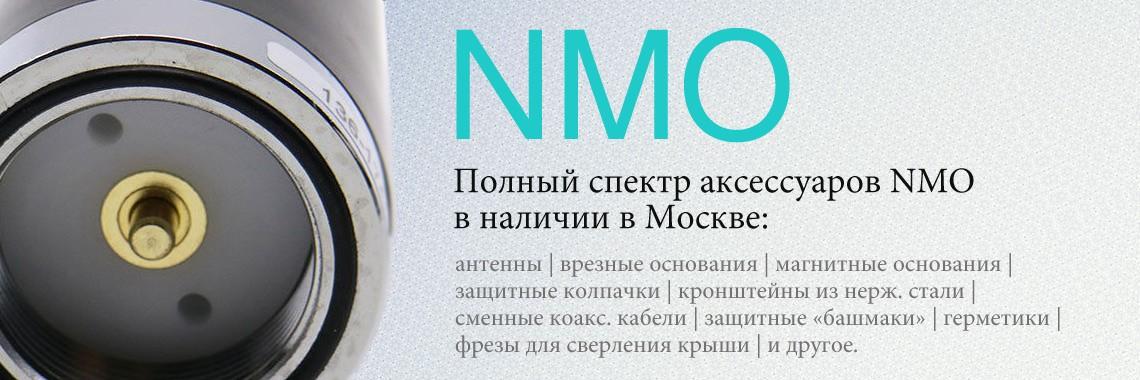 NMO-антенны и актессуары