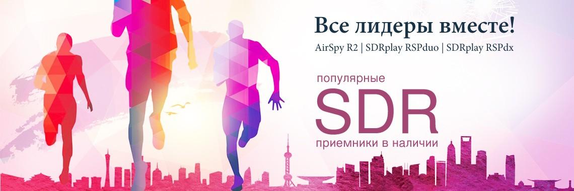 SDR-приемники в наличии